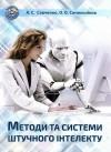 Методи та системи штучного інтелекту