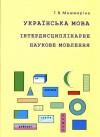 Українська мова. Інтердисциплінарне наукове мовлення