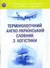 Термінологічний англо-український словник