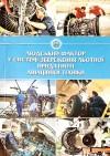 Людський фактор у системі збереження льотної придатності авіаційної техніки