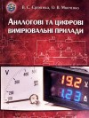 Аналогові та цифрові вимірювальні прилади