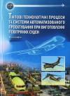 Типові технологічні процеси та системи автоматизованого проектування при виготовленні повітряних суден
