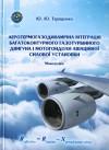 Аеротермогазодинамічна інтеграція багатоконтурного газотурбінного двигуна і мотогондоли авіаційної силової установки
