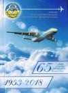 Кафедра «Технології виробництва та відновлення авіацінної техніки». 1953-2018 роки