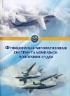 Функціональні автоматизовані системи та комплекси повітряних суден