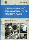 Основи метрології, взаємозамінність та стандартизація