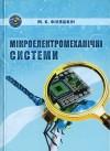 Мікроелектромеханічні системи
