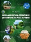 Англо-українсько-російський словник екологічних термінів