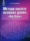 Методи аналізу великих даних «Від Data»: