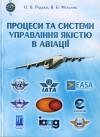 Процеси та системи управління якістю в авіації