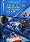 Методи та засоби забезпечення резервування авіоніки