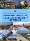 Технологія будівництва та капітального ремонту аеродромів