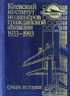 Киевский институт инженеров гражданской авиации (1933-1993)