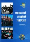 Національний авіаційний університет. Літопис