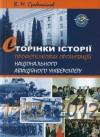 Сторінки історії профспілкових організацій Національного авіаційного університету