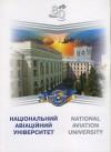 Національний авіаційний університет. 80 років