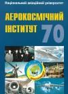 Аерокосмічний інститут 70 років. Короткий нарис історії