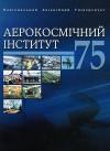 Аерокосмічний інститут 75 років. Короткий нарис історії