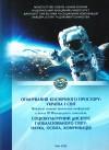 Опанування космічного простору: Україна і світ
