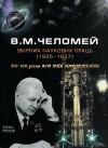 Збірник наукових праць (1935 – 1937) [до 100-річчя від дня народження]