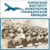 Киевский институт инженеров гражданской авиации