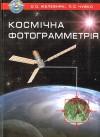 Космічна фотограметрія