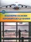 Інженерні основи аеропортобудування