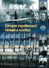 Історія української авіації в особах