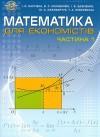 Математика для економістів. Частина 1.