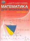 Математика для економістів. Частина 2.