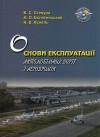 Основи експлуатації автомобільних доріг і аеродромів