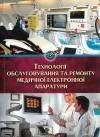 Технології обслуговування та ремонту медичної електронної апаратури