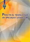 Practical translation of specialist literature. Практика перекладу галузевої літератури