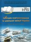 Історія повітроплавання та цивільної авіації України