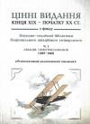 Цінні видання кінця XIX - початку XX століття з фонду Науково-технічної бібліотеки Національного авіаційного університету.