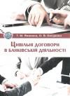 Цивільні договори в банківській діяльності