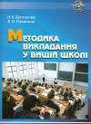 Методика викладання у вищій школі