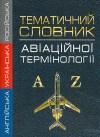 Тематичний словник авіаційної термінології (англійська, українська, російська мови)
