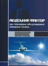 Людський фактор при технічному обслуговуванні авіаційної техніки
