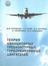 Теория авиационных трехконтурных турбореактивных двигателей