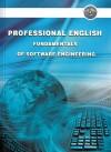 Professional English. Fundamentals of software engineering