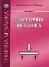 Технічна механіка. Ч. І. Теоретична механіка