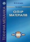Технічна механіка. Ч. ІІ. Опір матеріалів