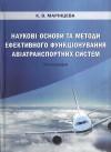 Наукові основи та методи забезпечення ефективного функціонування авіатранспортних систем