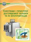 Системи і пристрої доглядової техніки та їх експлуатація