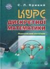 Курс дискретної математики