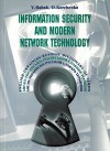 Internetional security and modern network technology