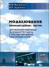 Моделювання аеронавігаційних систем. Оброблення інформації та прийняття рішень в системі керування повітряним рухом