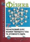 Фізика. Модуль 7. Початковий курс фізики твердого тіла та атомного ядра