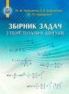Збірник задач з теорії теплових двигунів